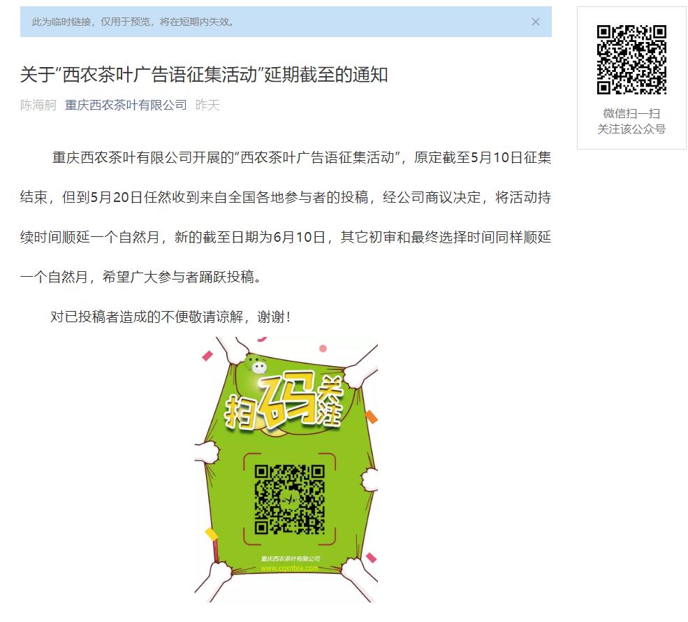 """亚博体育官网app_关于""""西农茶叶广告语征集活动""""延期截至的通知"""